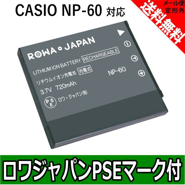 CASIO カシオ EX-Z29 EX-Z80 EX-Z9 EX-Z90 の NP-60 互換 バッテリー【ロワジャパン社名明記のPSEマーク付】