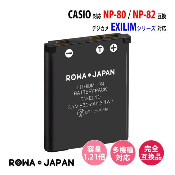 NP-80 NP-82 カシオ CASIO 互換 バッテリー 【ロワジャパン】