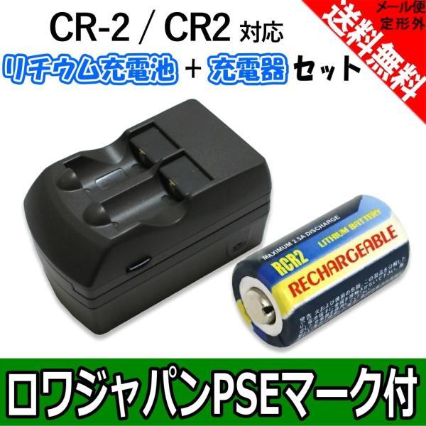 【ロワジャパン】リチウム充電池 CR2 + バッテリーチャージャー