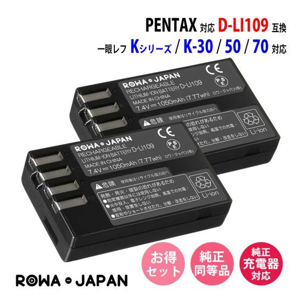 2個セット PENTAX ペンタックス D-LI109 互換 バッテリー 増量【ロワジャパン】