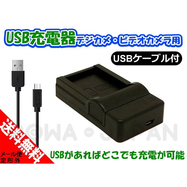 PENTAX ペンタックス K-BC63J D-BC108J 対応 互換 USB 充電器 バッテリーチャージャー 【ロワジャパン】