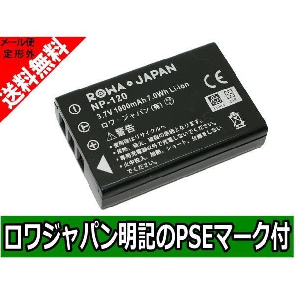 ペンタックス Optio 450 550 750 MX の D-LI7 互換 バッテリー【ロワジャパン社名明記のPSEマーク付】