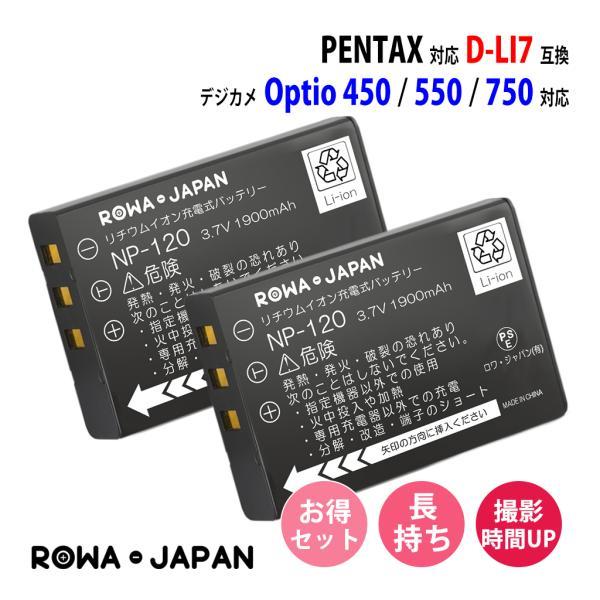 2個セット PENTAX ペンタックス D-LI7 互換 バッテリー【ロワジャパン】