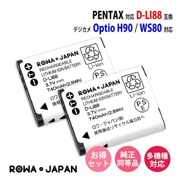 2個セット ペンタックス D-LI88 / サンヨー DB-L80 互換 バッテリー 【ロワジャパン】