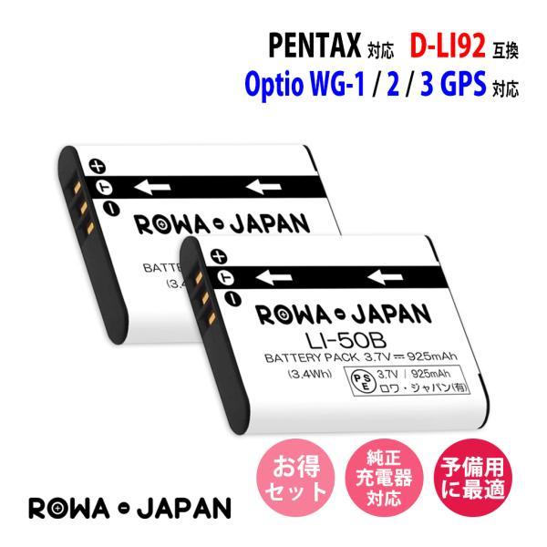 2個セット PENTAX ペンタックス D-LI92 互換 バッテリー 実容量高【ロワジャパン】