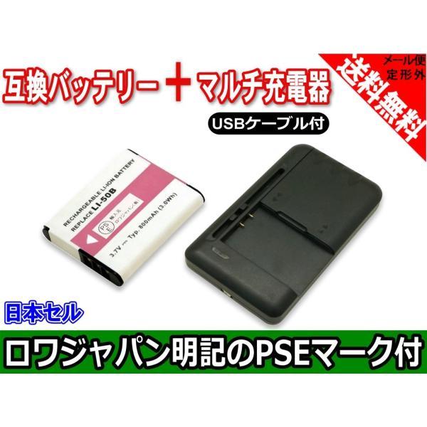 USB マルチ充電器 と リコー CX3 CX4 CX5 CX6 PX の DB-100 互換 バッテリー 【日本セル】【ロワジャパン社名明記のPSEマーク付】