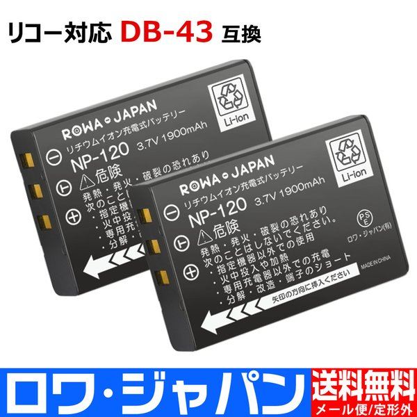 【2個セット】リコー Caplio 300G 400G 500G の DB-43 互換 バッテリー【ロワジャパン社名明記のPSEマーク付】