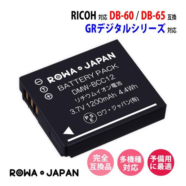 RICOH リコー DB-60 / DB-65 互換 バッテリー【ロワジャパンPSEマーク付】