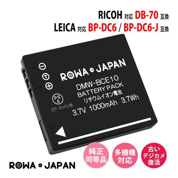 リコー Caplio R6 R7 R8 R10 CX1 CX2 の DB-70 互換 バッテリー【ロワジャパン社名明記のPSEマーク付】