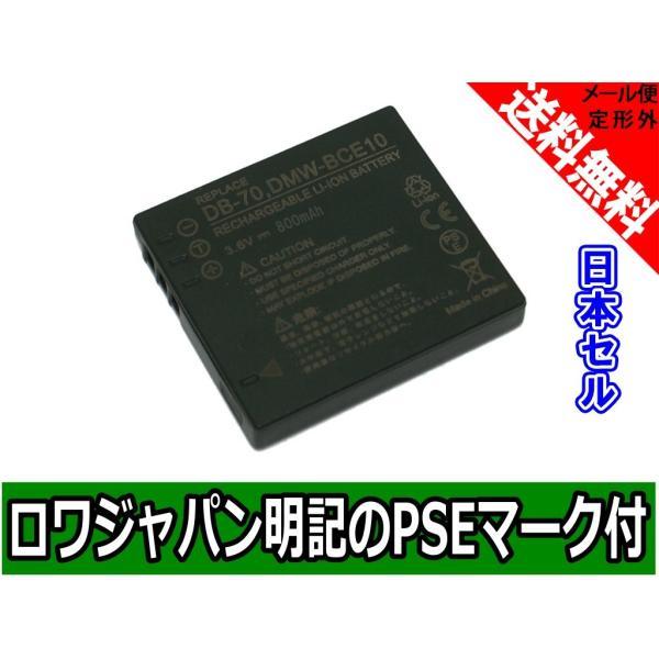 【日本セル】Ricoh リコー Caplio R6 R7 R8 R10 CX1 CX2 の DB-70 互換 バッテリー 【ロワジャパン社名明記のPSEマーク付】