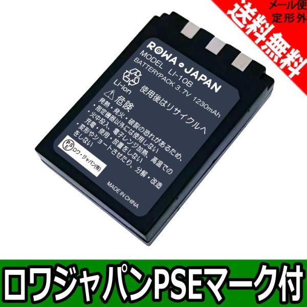 三洋電機対応 Xacti DSC-AZ3 VPC-J1 の DB-L10 互換バッテリー【ロワジャパン社名明記のPSEマーク付】