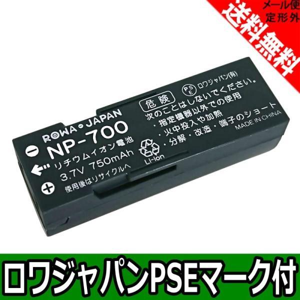 ●SANYO Xacti VPC-A5のDB-L30(750mAh)対応バッテリー【ロワジャパン社名明記のPSEマーク付】