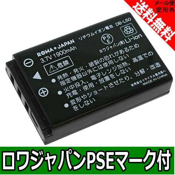 SANYO 三洋電機 DB-L50 DB-L50AU NVP-D7 互換 バッテリー【ロワジャパンPSEマーク付】
