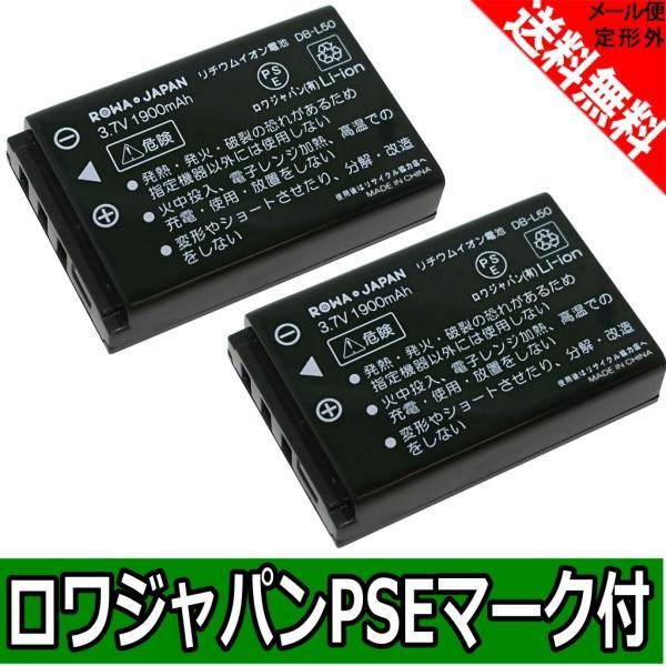 2個セット SANYO サンヨー DB-L50 / NVP-D7 互換 バッテリー 【ロワジャパン】