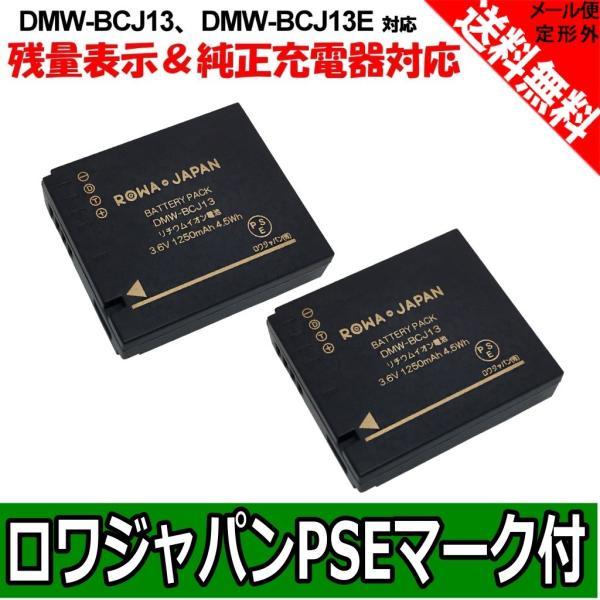 【残量表示&純正充電器対応】【2個セット】パナソニック DMC-LX5 LX7 の DMW-BCJ13 交換 バッテリー【ロワジャパン社名明記のPSEマーク付】