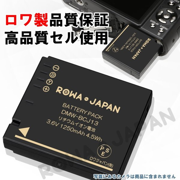 USB マルチ充電器 と パナソニック DMW-BCJ13 互換 バッテリー 最新ファームウエア対応 【ロワジャパン】