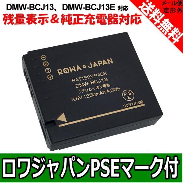 【残量表示&純正充電器対応】パナソニック Lumix DMC-LX5 DMC-LX7 の DMW-BCJ13/DMW-BCJ13E 互換 バッテリー【ロワジャパン社名明記のPSEマーク付】