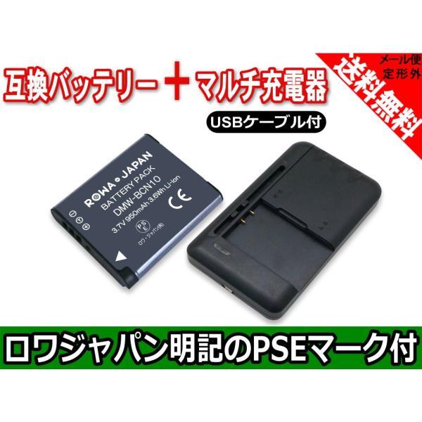 USB マルチ充電器 と Panasonic パナソニック DMW-BCN10 互換 バッテリー 【ロワジャパン】