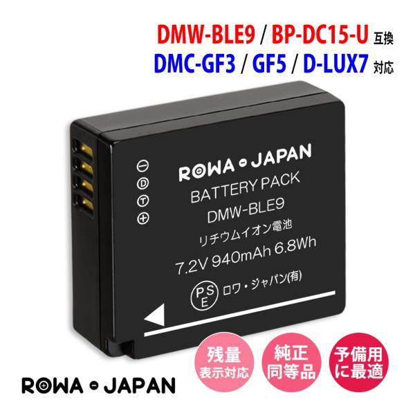 DMW-BLE9 / DMW-BLG10 パナソニック 互換 バッテリー ロワジャパン