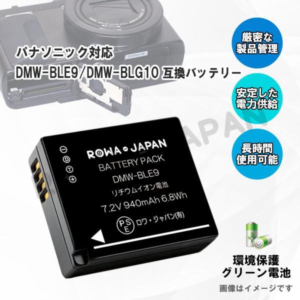DMW-BLE9 / DMW-BLE9E / DMW-BLG10 パナソニック 互換 バッテリー 2個 + USB充電器 セット ロワジャパン