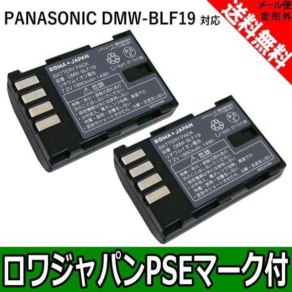【残量表示&純正充電器対応】【2個セット】PANASONIC Lumix DMC-GH3 DMC-GH4の DMW-BLF19 DMW-BLF19E 互換バッテリー【ロワジャパン社名明記のPSEマーク付】