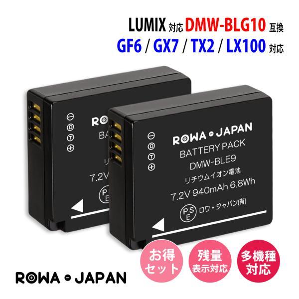 2個セット パナソニック Panasonic DMW-BLG10 DMW-BLE9 互換 バッテリー 残量表示対応【ロワジャパン】