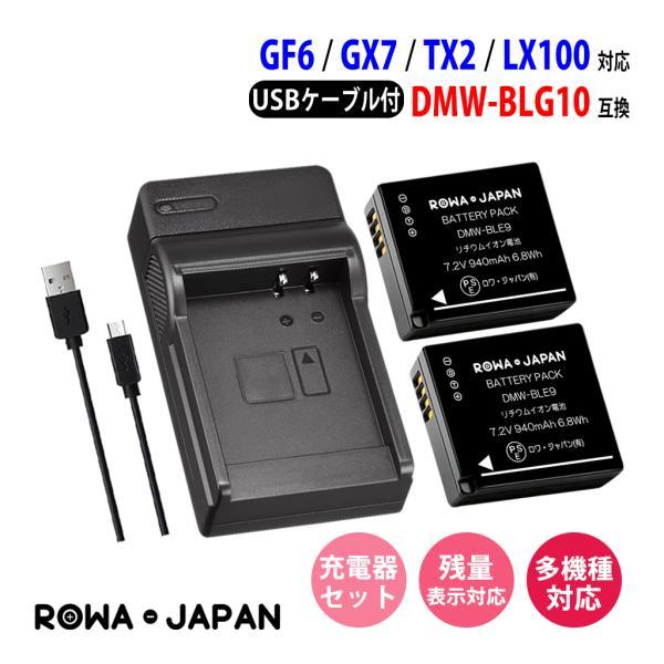 2個セット Panasonic パナソニック対応 DMW-BLG10 DMW-BLE9 互換 バッテリー と USB充電器 セット【ロワジャパン】