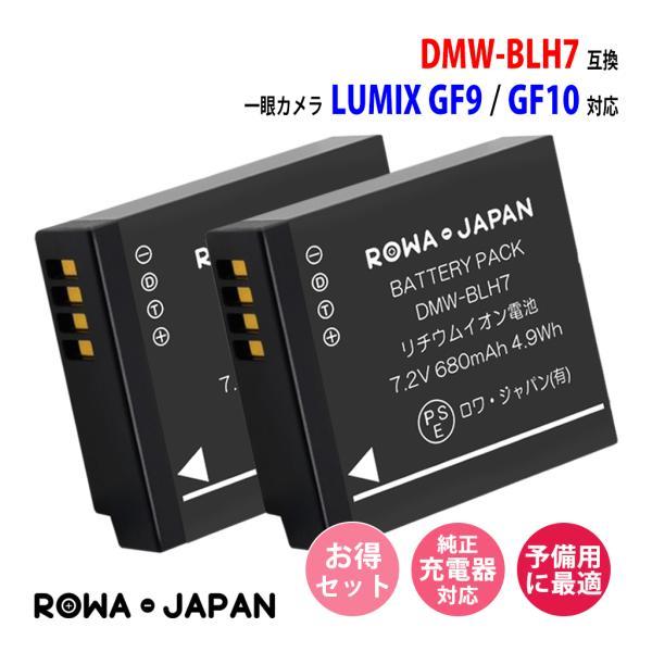 2個セット Panasonic パナソニック DMW-BLH7 互換 バッテリー DMC-GM1K / DMC-GM5K / DMC-GF7W / DC-GF9W / DC-GF10W / DC-GF90W 対応 【ロワジャパン】