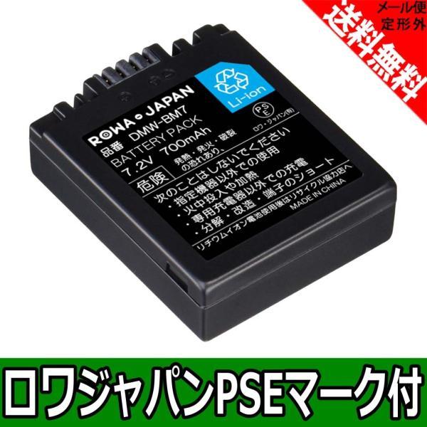 PANASONIC パナソニック対応 Lumix DMC-FP3 DMC-FZ20 DMC-FZ5 の CGA-S002 CGR-S002 DMW-BM7 互換 バッテリー【ロワジャパン】