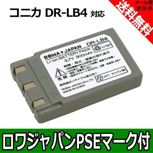●【残量表示対応】KONICA/コニカ DR-LB4 NP500 NP600 互換 バッテリー【ロワジャパン社名明記のPSEマーク付】