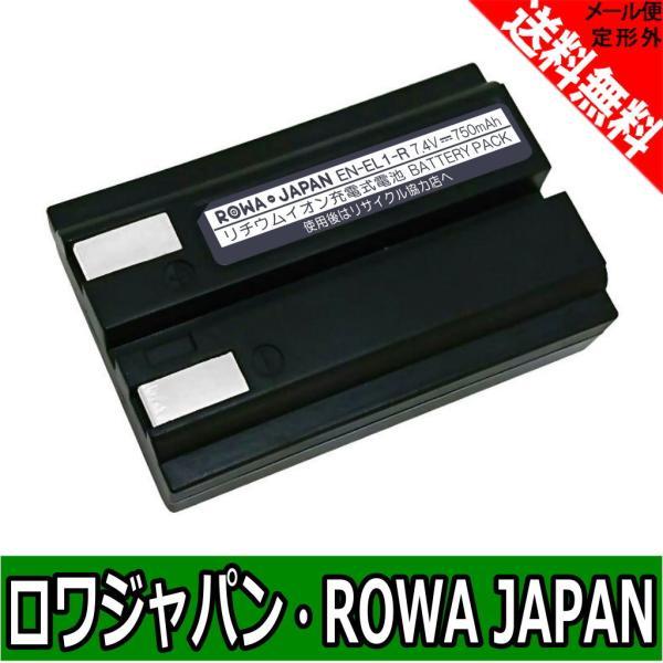 NIKON / ニコン COOLPIX 4300 775 995 E880 の EN-EL1 互換 バッテリー【ロワジャパン社名明記のPSEマーク付】