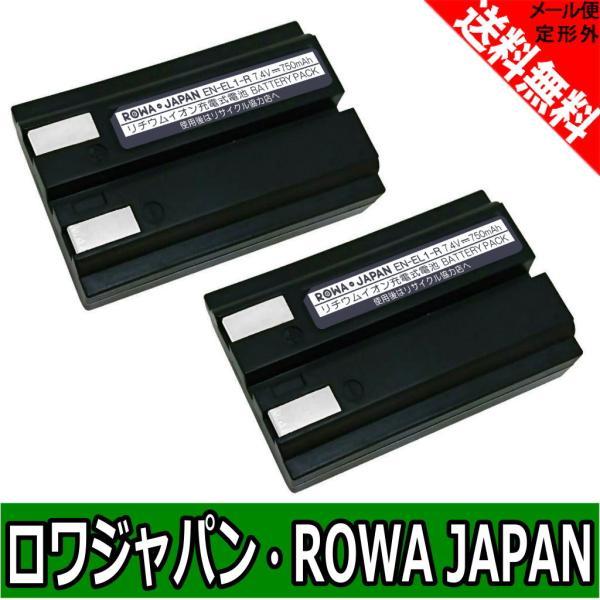 2個セット NIKON ニコン EN-EL1 互換 バッテリー 【ロワジャパン】