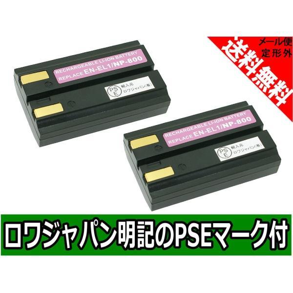 ●【実容量高】【2個セット】NIKON ニコン COOLPIX 775 COOLPIX 4300 Coolpix 4800 E880 の EN-EL1 互換 バッテリー【ロワジャパンPSEマーク付】
