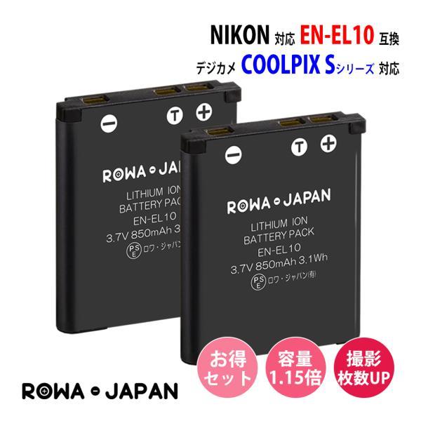 【2個セット】NIKON ニコン Coolpix S500 S200 の EN-EL10 互換 バッテリー【ロワジャパン明記のPSEマーク付】