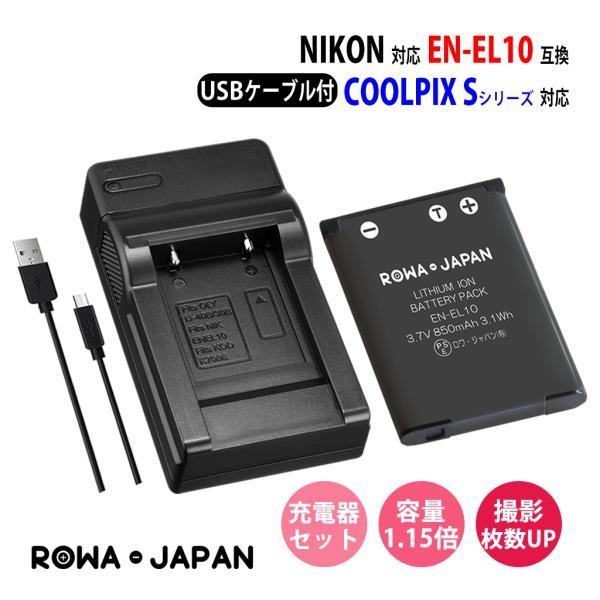 EN-EL10 Nikon ニコン 互換 バッテリー + USB 充電器 バッテリーチャージャー セット 【ロワジャパン】