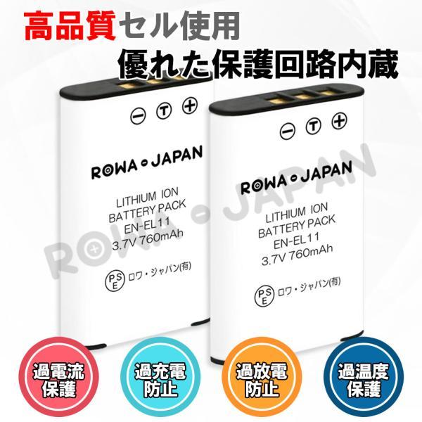 2個セット EN-EL11 ニコン Nikon / D-LI78 ペンタックス PENTAX 互換 バッテリー 【ロワジャパン】