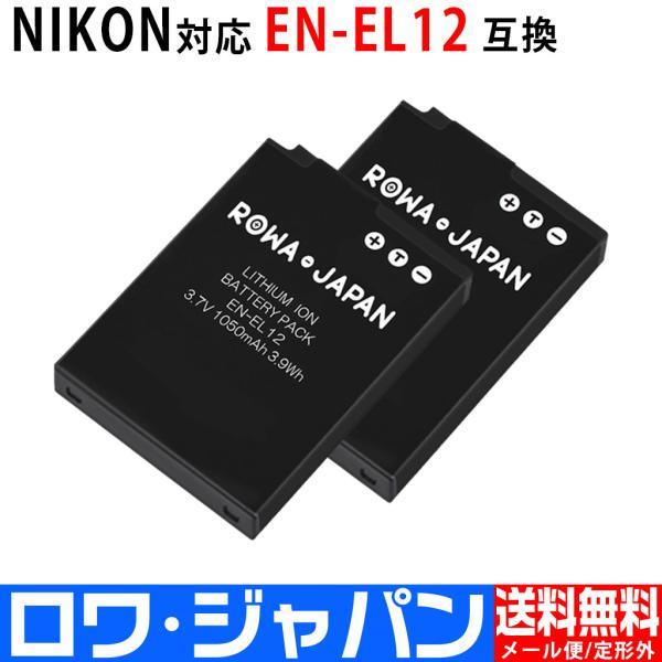 2個セット Nikon ニコン EN-EL12 互換 バッテリー COOLPIX A900 W300 AW130 S9400 対応【ロワジャパン】