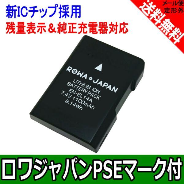 ニコン COOLPIX P7100 P7700 D5100 D3200 の EN-EL14 互換バッテリ- 【残量表示&純正充電器対応】