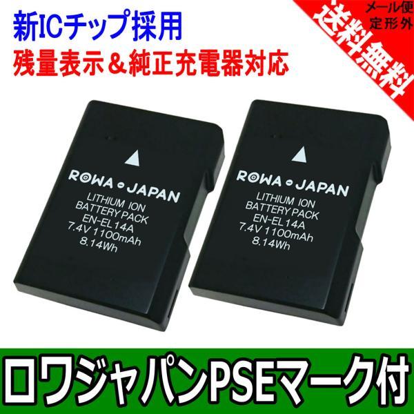 【2個セット】ニコン COOLPIX P7100 D5100 D3200 の EN-EL14 互換バッテリ- 【残量表示&純正充電器対応】