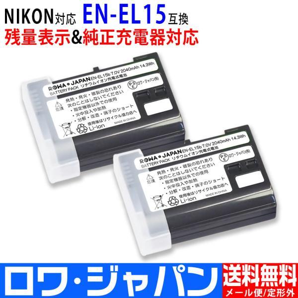 2個セット EN-EL15 EN-EL15a EN-EL15b Nikon ニコン 互換 バッテリー D500 D850 Z6 Z7 対応可 【ロワジャパン】