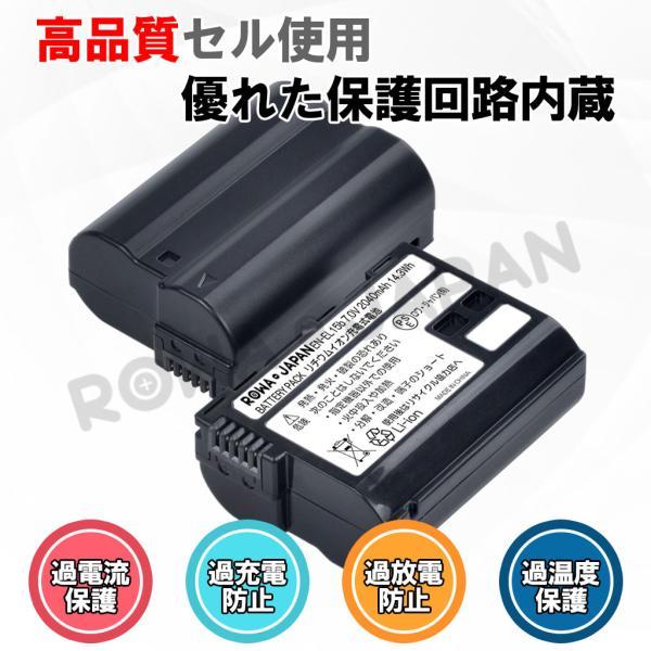 EN-EL15 EN-EL15a EN-EL15b Nikon ニコン 互換 バッテリー D500 D850 Z6 Z7 対応可 【ロワジャパン】
