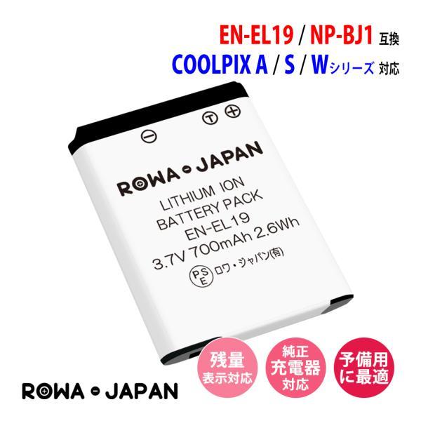 ニコン Nikon EN-EL19 互換 バッテリー 【ロワジャパン】