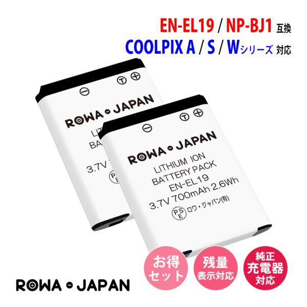 2個セット ニコン Nikon EN-EL19 互換 バッテリー 【ロワジャパン】