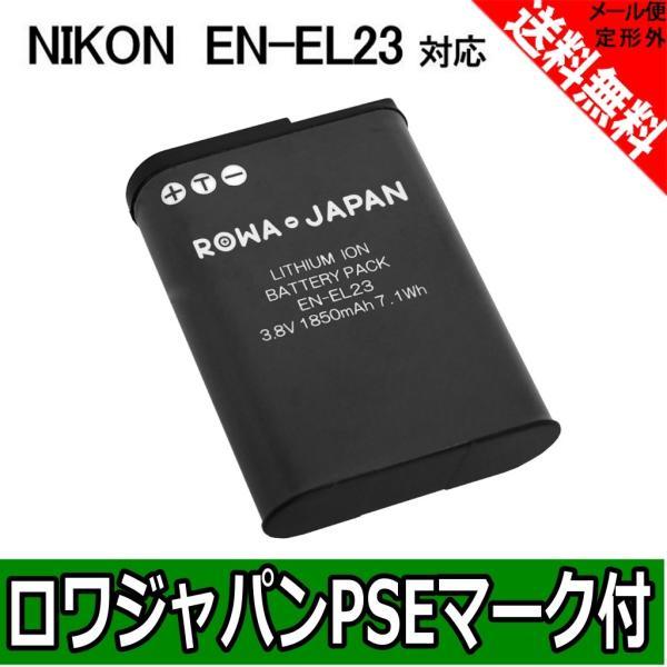 【残量表示&純正充電器対応】NIKON ニコン COOLPIX P600 の EN-EL23 互換 バッテリー【ロワジャパンPSEマーク付】