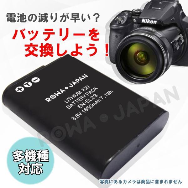 EN-EL23 Nikon ニコン 互換 バッテリー 【ロワジャパン】