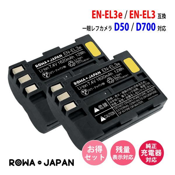 2個セット NIKON ニコン EN-EL3e EN-EL3a EN-EL3 互換 バッテリー D700 D300 D80 D50 対応 ロワジャパン