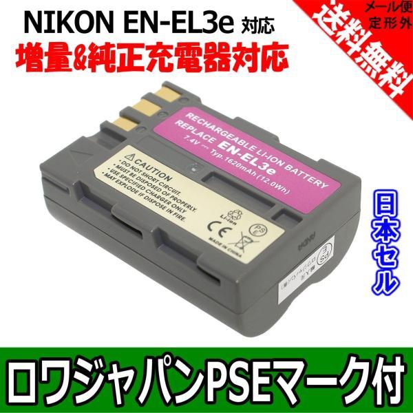 ニコン Nikon D100 D300 D300s D700 の EN-EL3e 互換 バッテリー 増量 日本セル 残量表示 純正充電器対応 【ロワジャパン】
