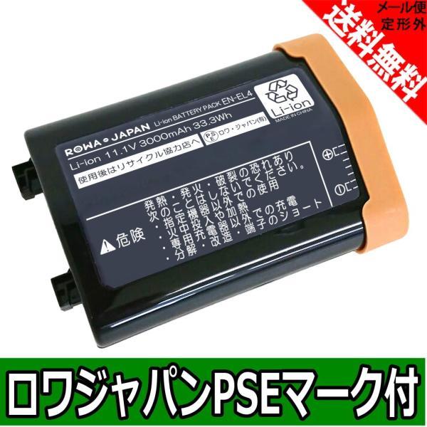 【増量】【日本セル】NIKON ニコン D2Xs D2Hs D3X D3S の EN-EL4 EN-EL4a EN-EL4e 互換バッテリー【ロワジャパン社名明記のPSEマーク付】
