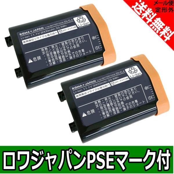 【増量】【日本セル】【2個セット】NIKON ニコン D2Xs D2Hs D3X D3S の EN-EL4 EN-EL4a EN-EL4e 互換バッテリー【ロワジャパン社名明記のPSEマーク付】