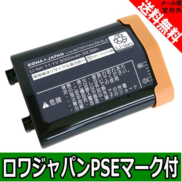 ニコン Nikon EN-EL4 / EN-EL4a / EN-EL4e 互換バッテリー 【ロワジャパン】
